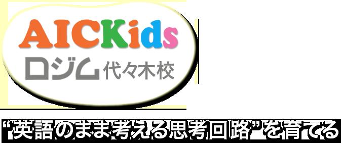AIC Kidsロジム校